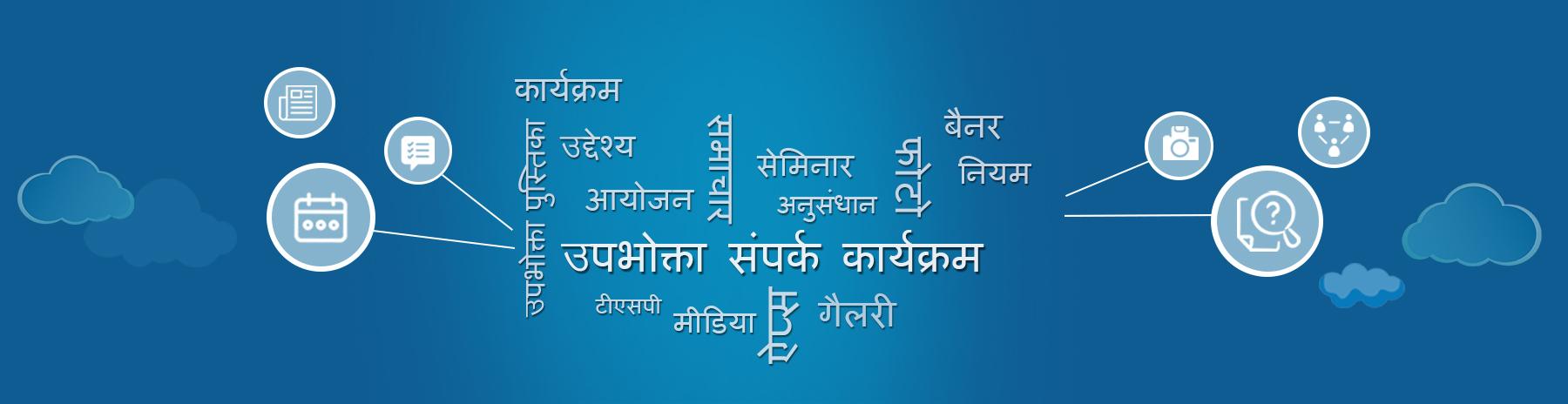 Consumer Outreach Programme Hindi
